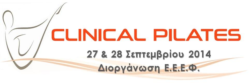 clinical pilates χαλάνδρι