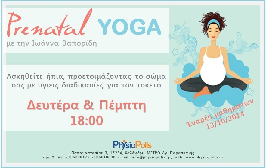 prenatal yoga χαλάνδρι