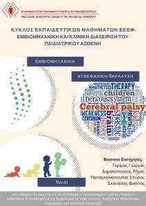 Κύκλος εκπαιδευτικών μαθημάτων της ΕΕΕΦ @ physiopolis.gr